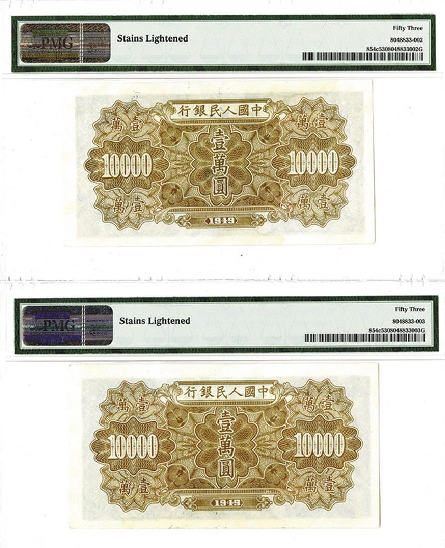 People's Bank of China, 1949 Issue Sequential Pair. - 2