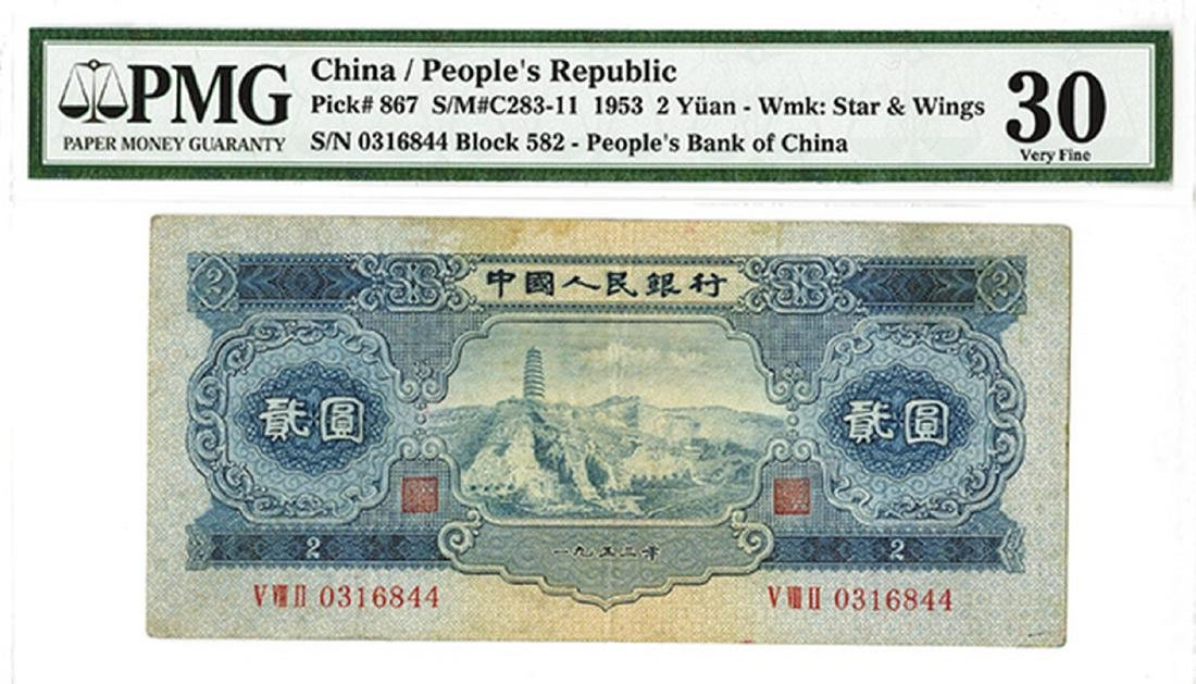 People's Bank of China, 1953 issue.