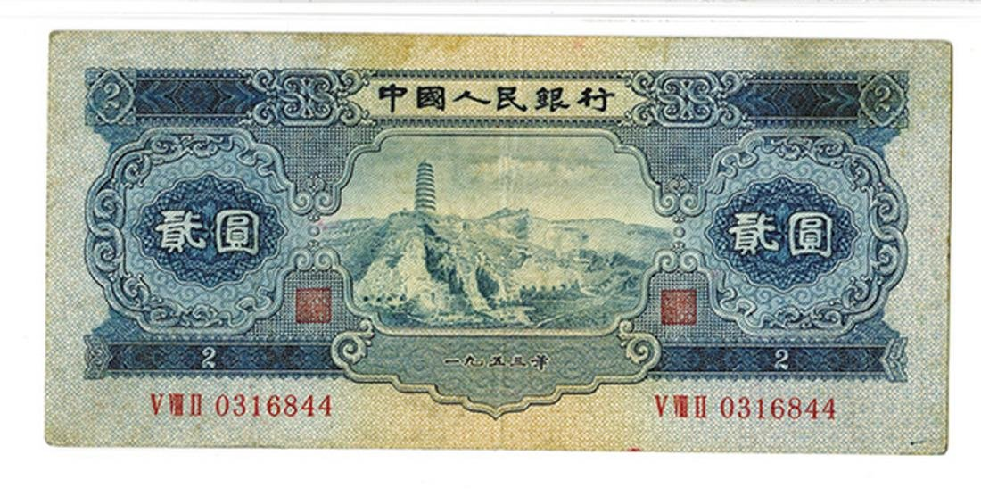 People's Bank of China, 1953 issue. - 2