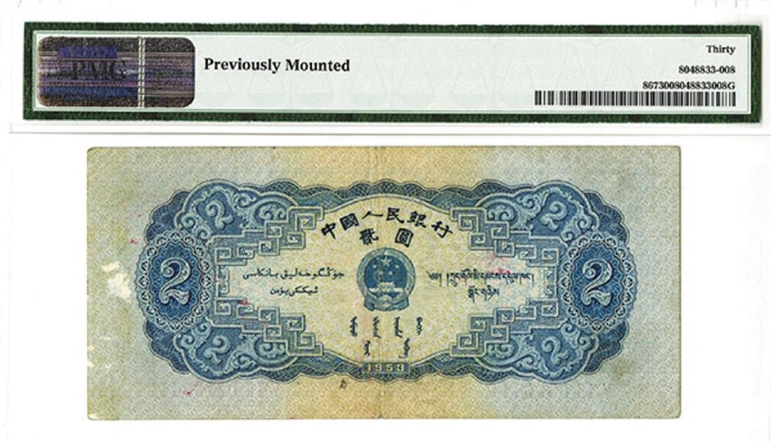 People's Bank of China, 1953 issue. - 3