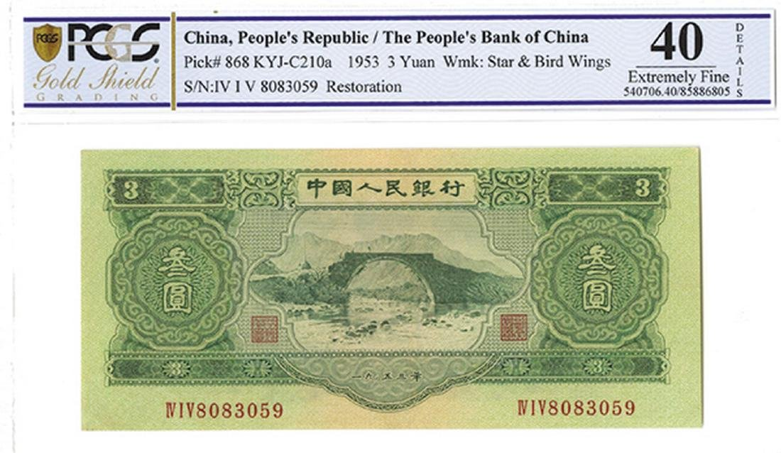 People's Bank of China, 1953, Issue Banknote.
