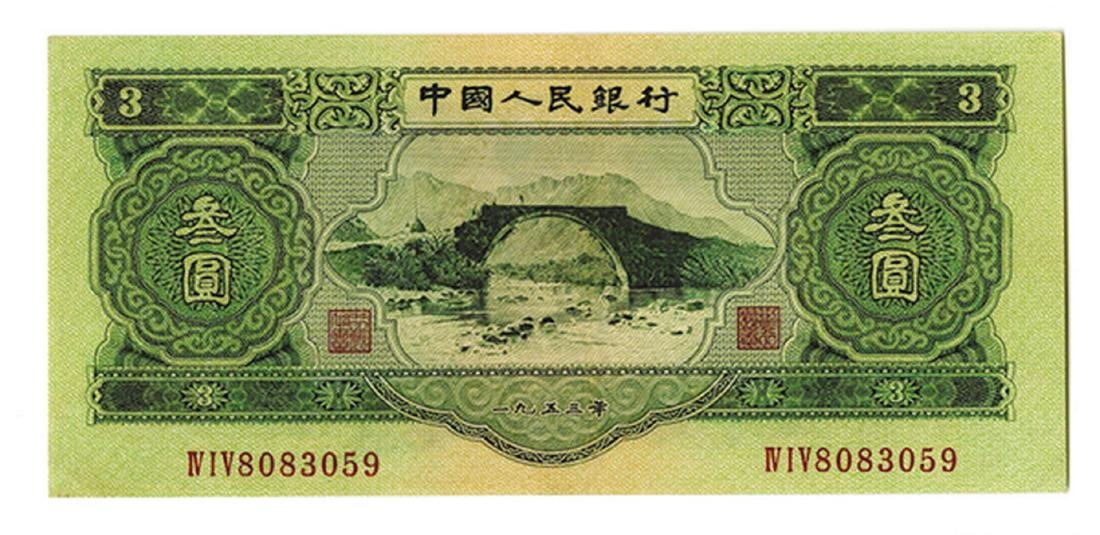 People's Bank of China, 1953, Issue Banknote. - 2