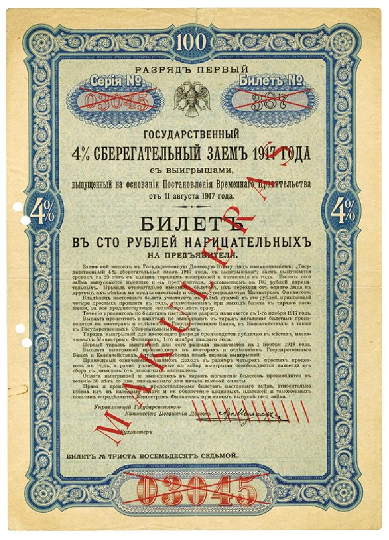 Imperial Russian Government, 1917 Specimen 4% Savings