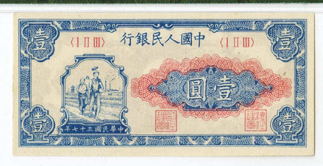 Peoples Bank of China, 1948 1 Yuan Issue Banknote. - 2