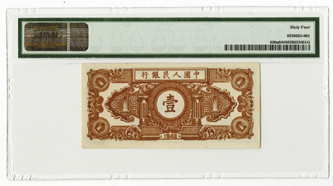 Peoples Bank of China, 1948 1 Yuan Issue Banknote. - 3