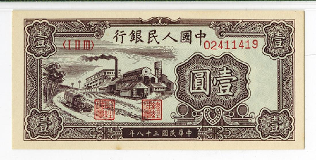 Peoples Bank of China, 1949 1 Yuan Issue Banknote. - 2