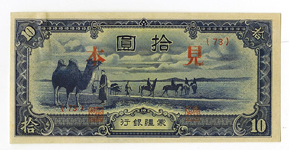 Mengchiang Bank, 1938-45 ND Issue Specimen Banknote.