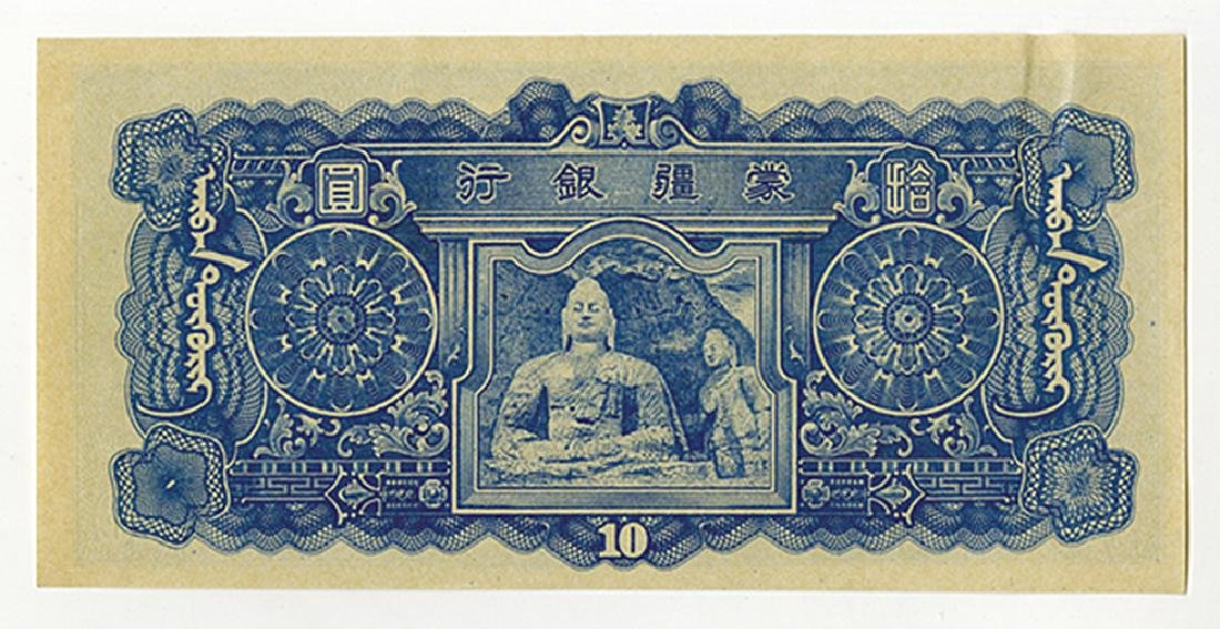 Mengchiang Bank, 1938-45 ND Issue Specimen Banknote. - 2