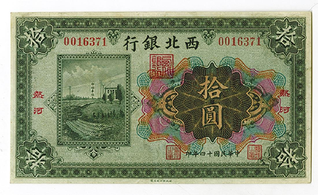 """Bank of the Northwest, 1925 """"Jehol"""" Issue Banknote."""