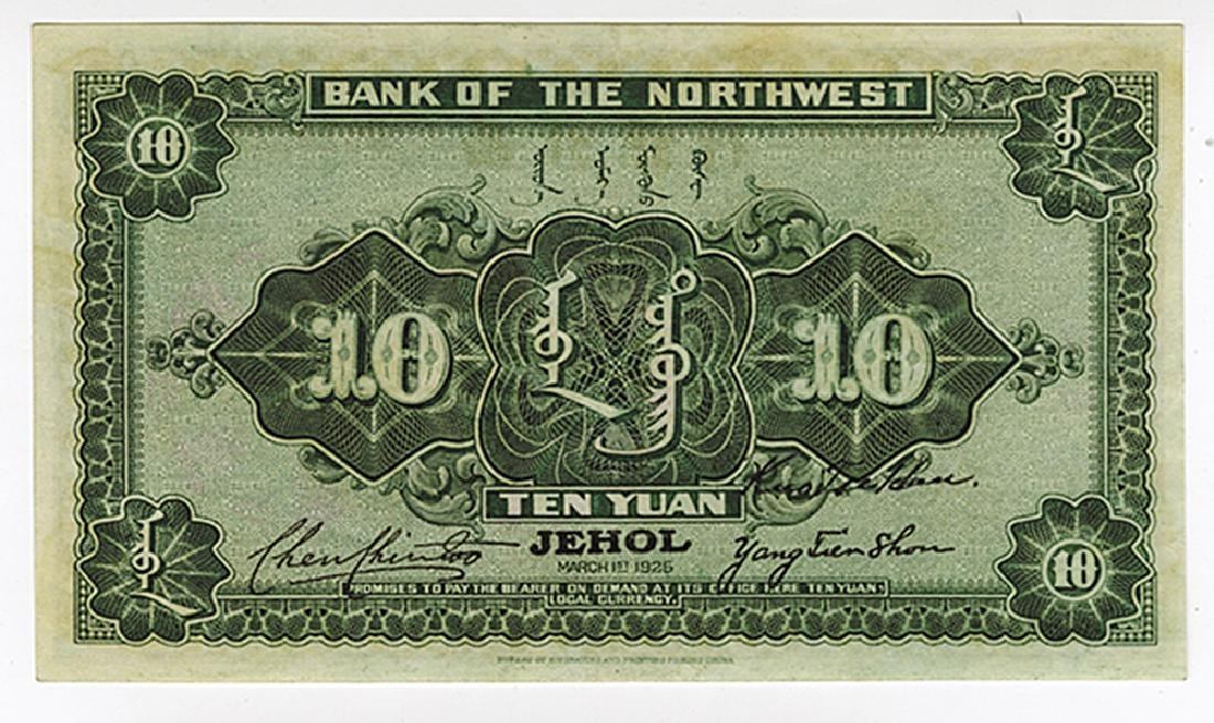 """Bank of the Northwest, 1925 """"Jehol"""" Issue Banknote. - 2"""