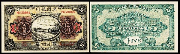 1043: Bank of Ming Koo Hell Banknote.