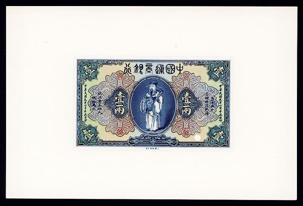 1048: Commercial Bank of China, 1920 Shanghai Tael Issu