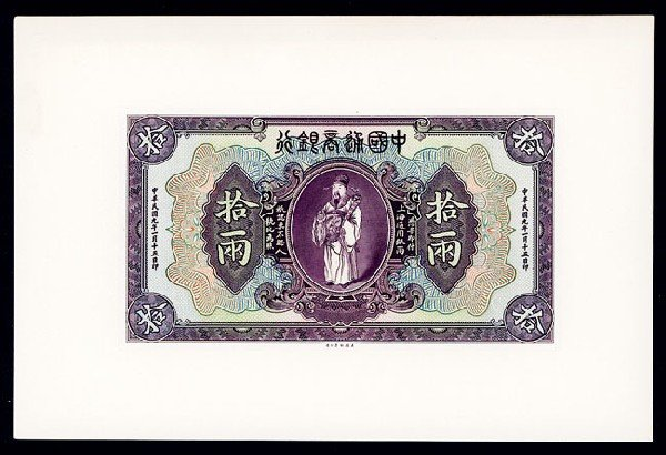 1049: Commercial Bank of China, 1920 Shanghai Tael Issu