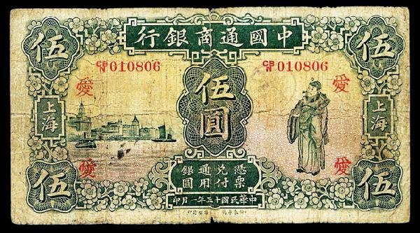 1050: Commercial Bank of China, 1926 Shanghai Issue.