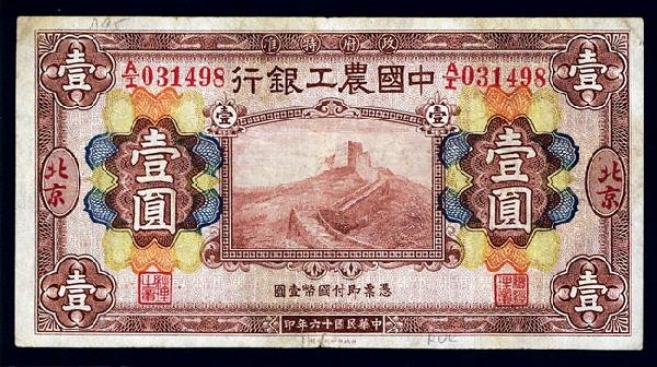 1051: Agricultural and Industrial Bank of China, 1927 ""