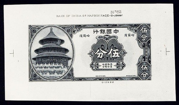 "1052: Bank of China, 1918 ""Harbin"" Issue Unlisted Denom"