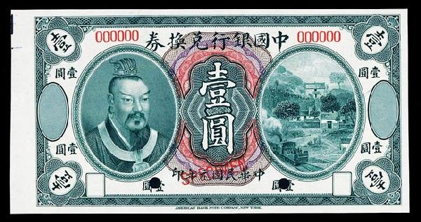 1053: Bank of China, 1912 Issue.