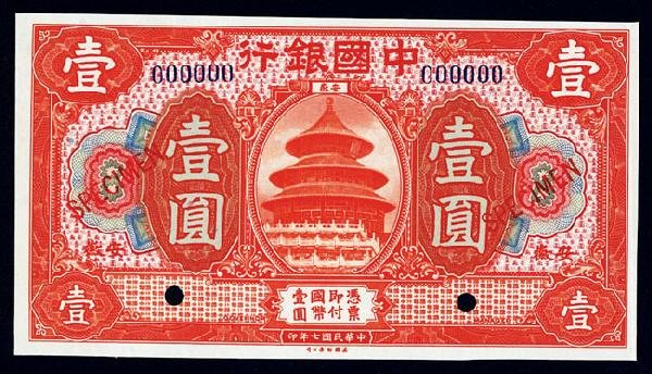 1055: Bank of China, 1 Dollar, 1918, Anhwei, Specimen.