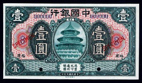 1056: Bank of China, 1 Dollar, 1918, Fukien, Specimen.