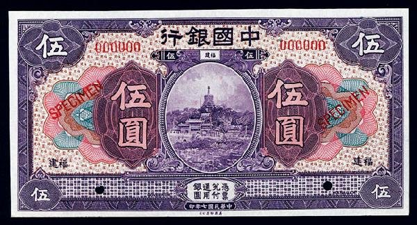 1057: Bank of China, 5 Dollars, 1918, Fukien, Specimen.