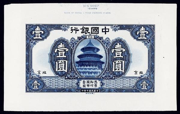"1058: Bank of China, 1918 ""Peking"" Issue Proof."