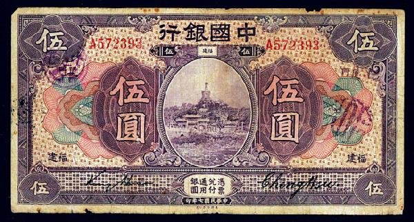 1059: Bank of China, 1918 issue.