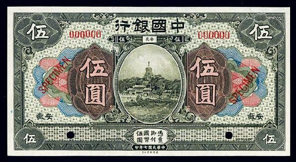 1060: Bank of China, 5 Dollars, 1918, Anhwei, Possible