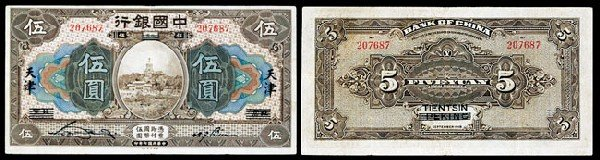 "1061: Bank of China, 1918 ""Tientsin over Peking Branch"""