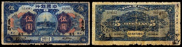 1062: Bank of China Shantung/Tsingtau Banknote Variety.