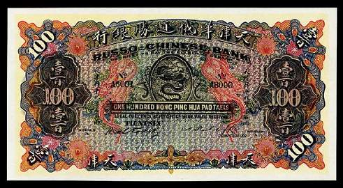 1181: Russo-Chinese Bank, 1907 Issue, Specimen Banknote