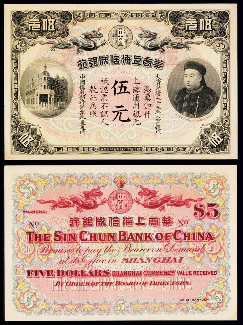 126: The Sin Chun Bank of China, $5, 1907 Shanghai Issu