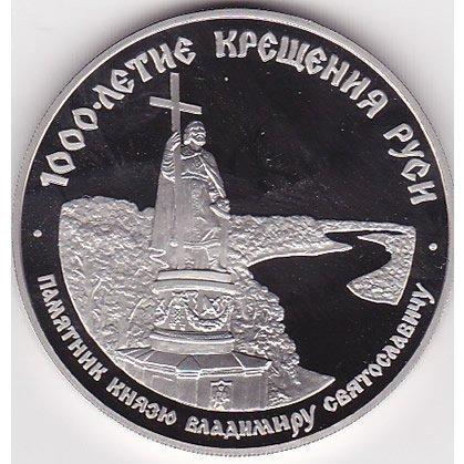 Russia 25 roubles Palladium  Mellenium of Christianity
