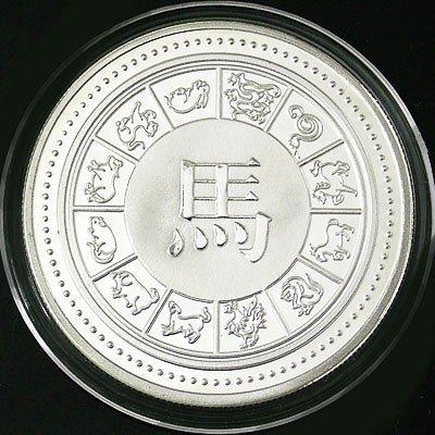 38A: Rare China Horoscope Horse Popular Silver Coin SXS - 2