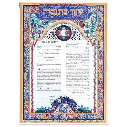 Abecassis Jerusalem Skyline Ketubah Serigraph