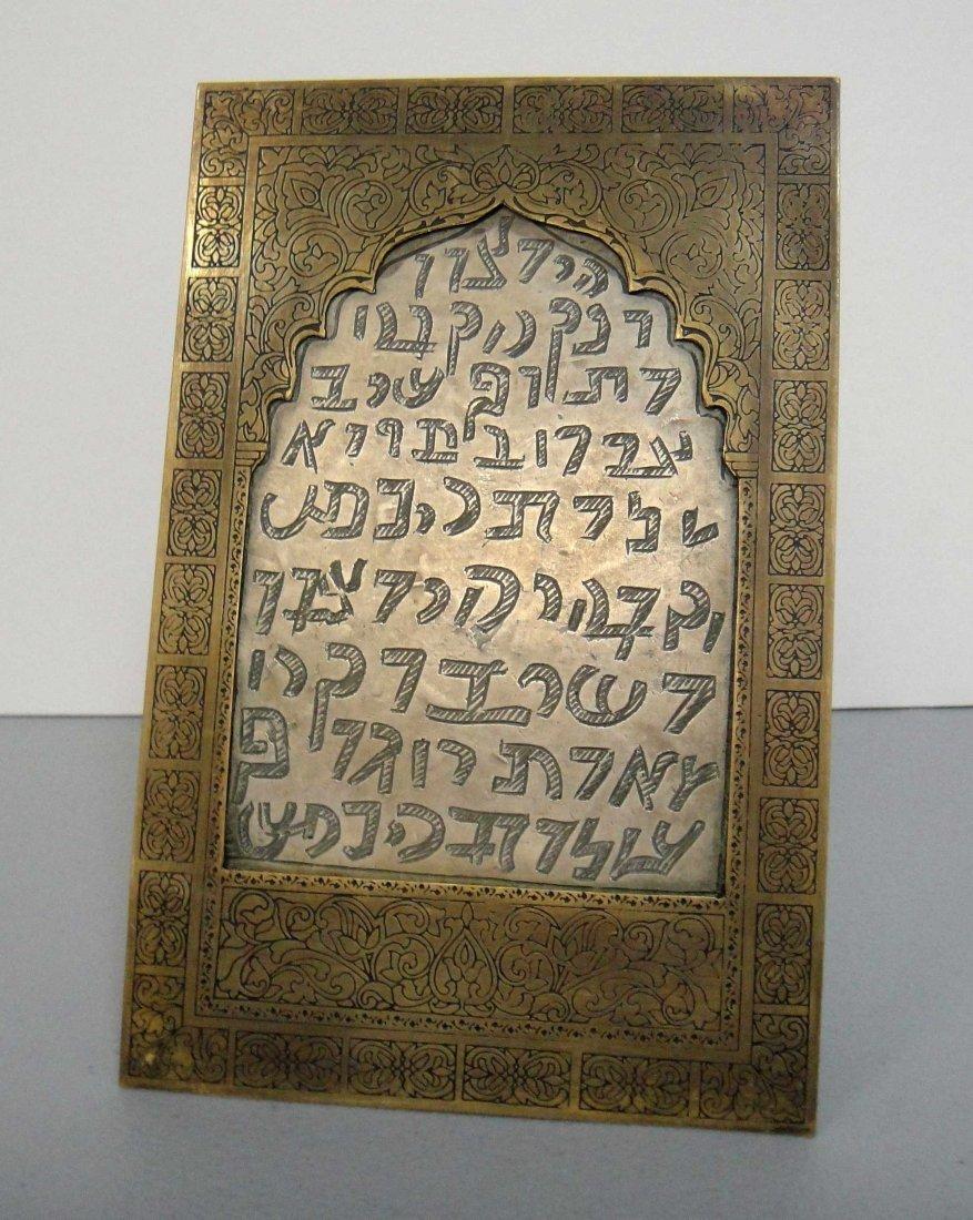 5C: 1850s Hebrew engraved Bronze Frame Afghan