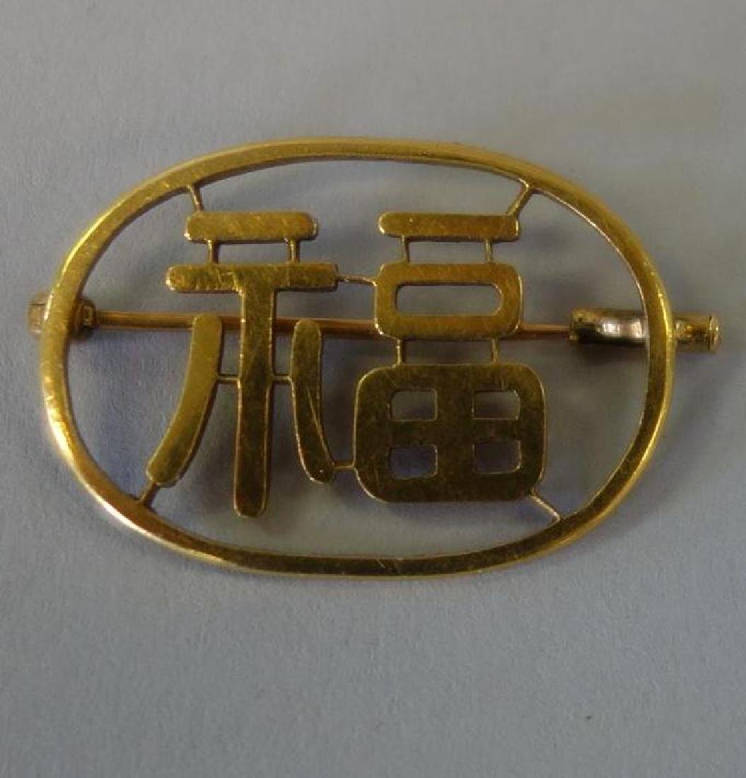 18K Gold Brooch Pin, Chinese Harmony