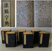 40 Chinese Dictionary Calligraphy Books Qing Dynasty