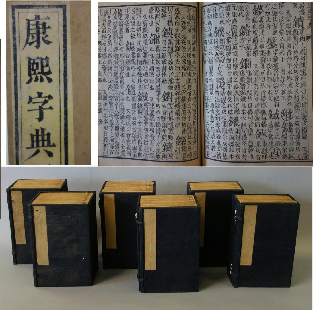 40 Chinese Dictionary Calligraphy Books, Qing Dynasty
