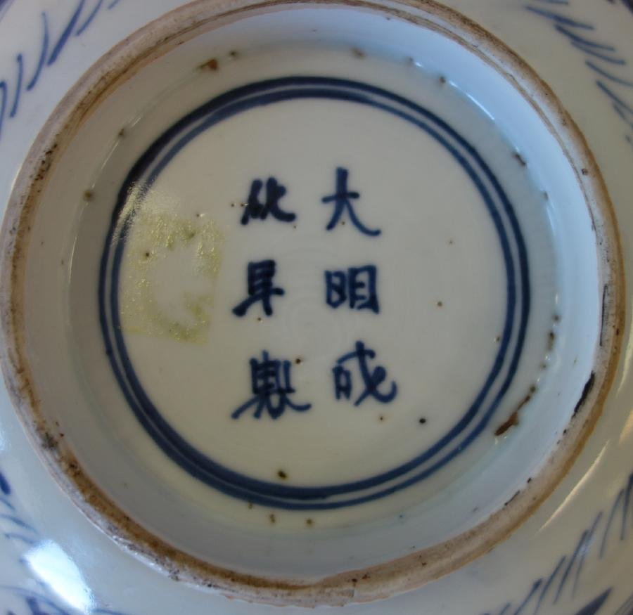 Chinese Porcelain Punch Bowl, Ming Chenghua Mark - 7