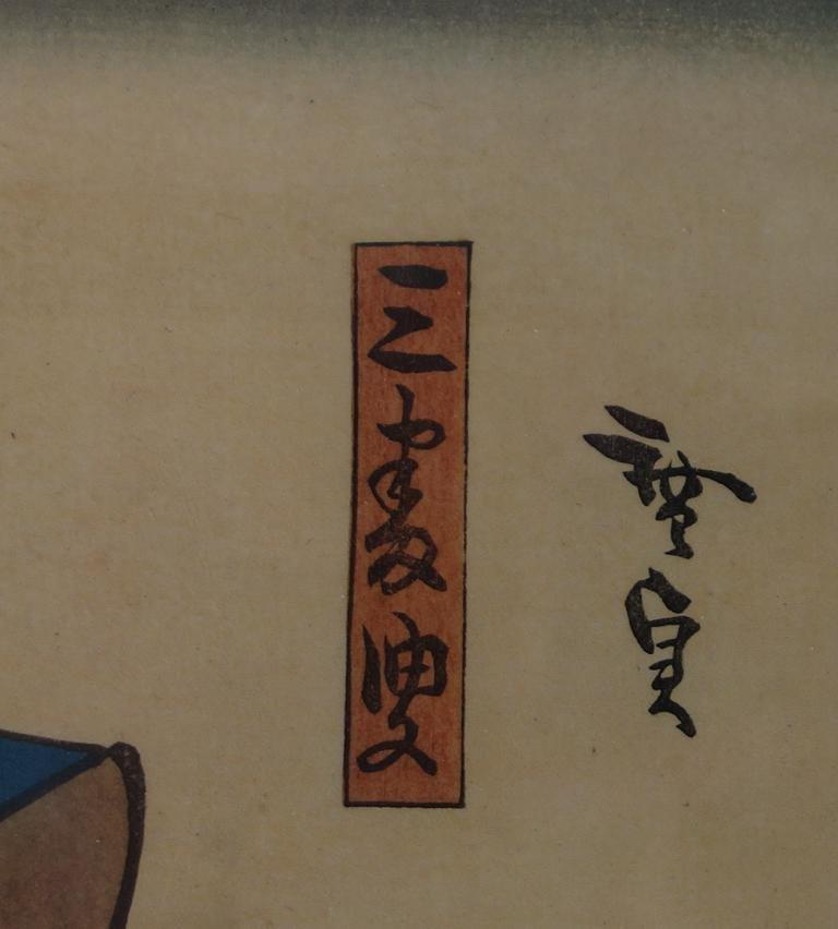 Konishi Hirosada (1819-1863) 2 Woodblocks - 3