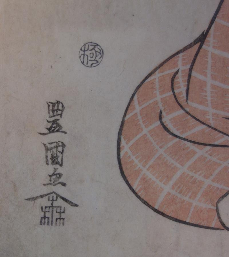 Utagawa Toyokuni I (1769-1825) Woodblock - 3