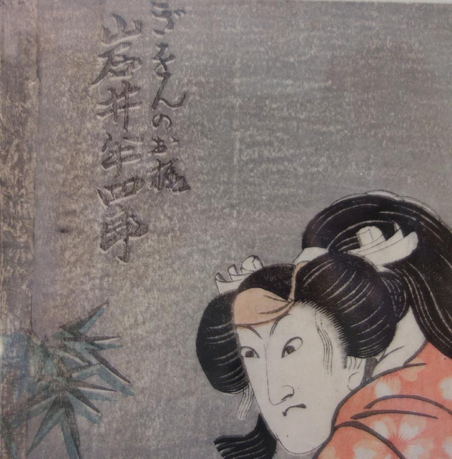Utagawa Toyokuni I (1769-1825) Woodblock - 4