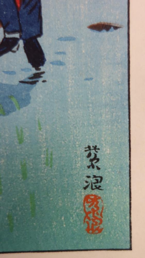 Shiro Kasamatsu (1898-1991) Rice Planting - 4