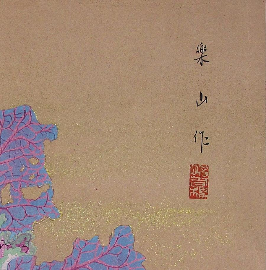 Rakuzan Tsuchiya (1896-1976) Woodblock - 4