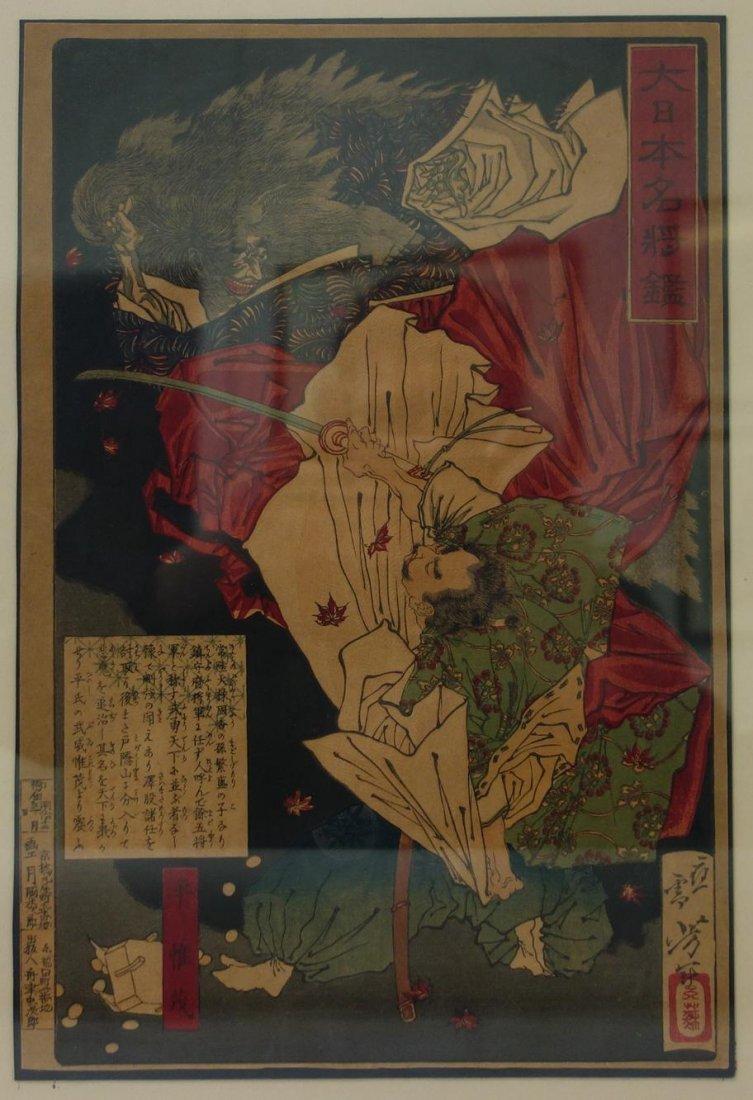 Taiso Yoshitoshi Woodblock Generals of Great Japan