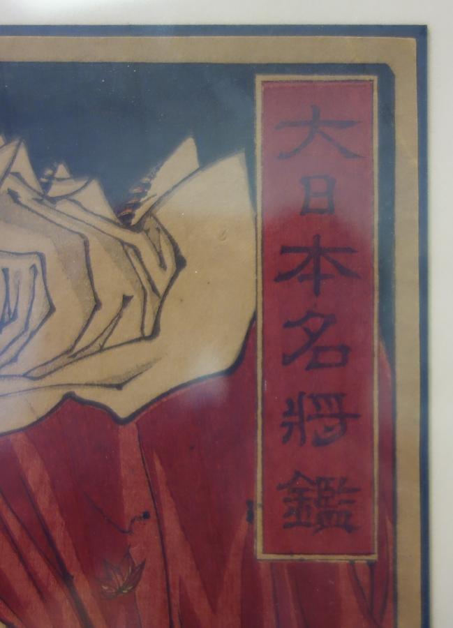 Taiso Yoshitoshi Woodblock Generals of Great Japan - 4
