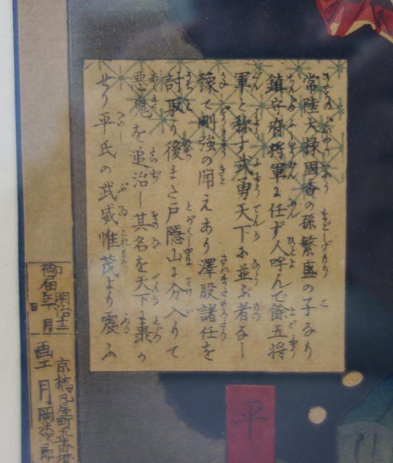 Taiso Yoshitoshi Woodblock Generals of Great Japan - 5