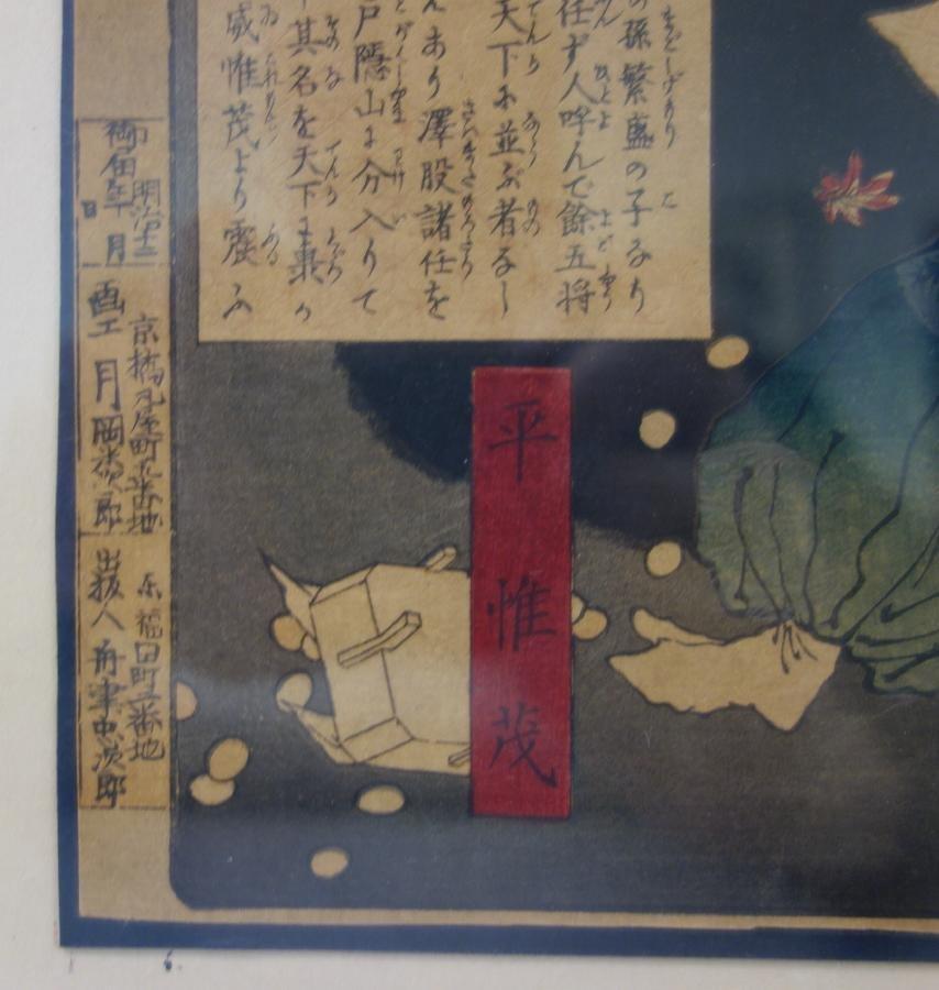 Taiso Yoshitoshi Woodblock Generals of Great Japan - 6