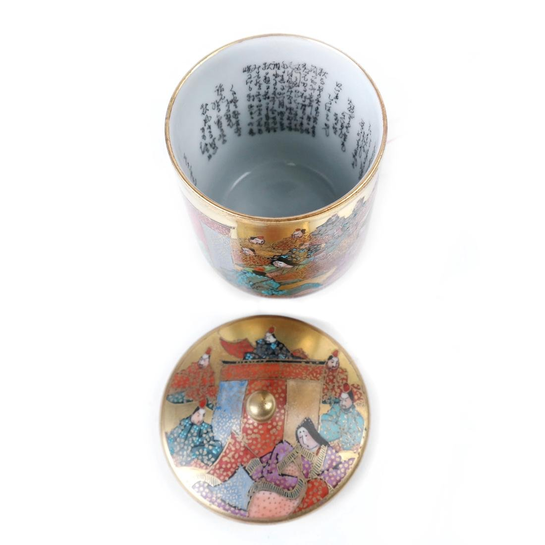 Japanese Kutami Porcelain Covered Cup - 5
