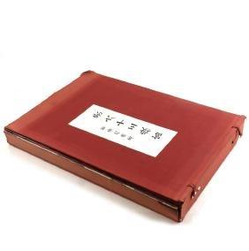 Portfolio of Chinese Prints